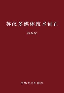 英汉多媒体技术词汇 林福宗 清华大学出版社