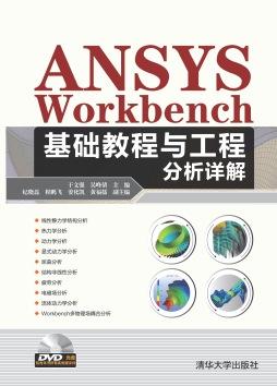ANSYS Workbench 基础教程与工程分析详解 于文强, 吴峰倩, 主编 清华大学出版社