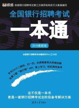 2018最新版全国银行招聘考试一本通 全国银行招聘考试命题研究中心, 编著 清华大学出版社