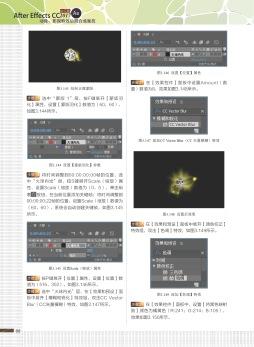 中文版After Effects CC 2017 动漫、影视特效后期合成秘技 王红卫、迟振春 清华大学出版社
