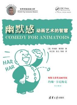 幽默感——动画艺术的智慧  (美) 乔纳森·莱昂斯, 著 清华大学出版社