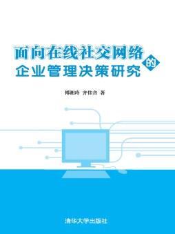 面向在线社交网络的企业管理决策研究 齐佳音, 傅湘玲, 著 清华大学出版社