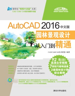AutoCAD 2016中文版园林景观设计从入门到精通 CAD/CAM/CAE技术联盟 清华大学出版社