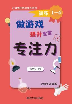 做游戏,提升宝宝专注力 3Q童书馆 清华大学出版社