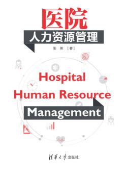 医院人力资源管理 张英 清华大学出版社
