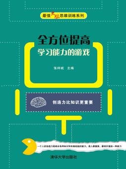 全方位提高学习能力的游戏 张祥斌, 主编 清华大学出版社