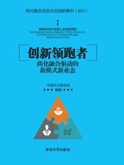 创新领跑者:两化融合驱动的新模式新业态 中国企业联合会 清华大学出版社