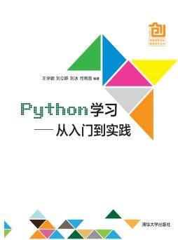 Python学习从入门到实践 王学颖、刘立群、刘冰、司雨昌 清华大学出版社
