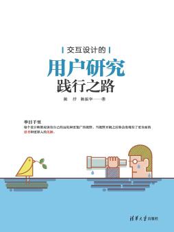 交互设计的用户研究践行之路 陈抒, 陈振华, 著 清华大学出版社