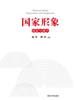 国家形象 创新与融合 范红、胡钰 清华大学出版社