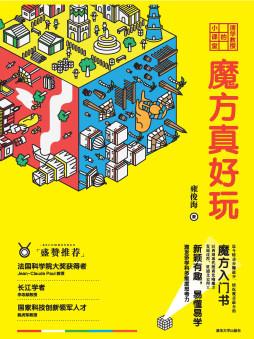 清华教授的小课堂 魔方真好玩 雍俊海, 编著 清华大学出版社