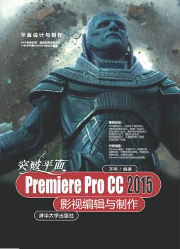 突破平面Premiere Pro CC 2015影视编辑与制作 齐琦, 编著 清华大学出版社