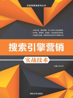 搜索引擎营销实战技术 车云月, 主编 清华大学出版社