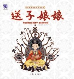中国传统文化绘本:送子娘娘 林欣 编绘,王小静译 清华大学出版社