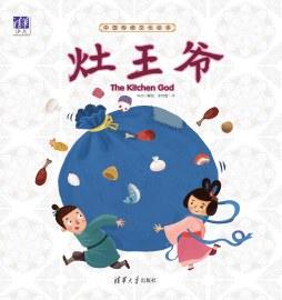 中国传统文化绘本:灶王爷 林欣 编绘,李宗蓥译 清华大学出版社