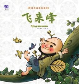 中国传统文化绘本:飞来峰 林欣 编绘,王小静译 清华大学出版社