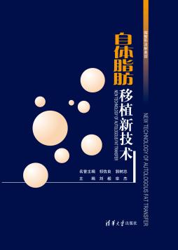 自体脂肪移植新技术 刘毅, 栾杰, 主编 清华大学出版社
