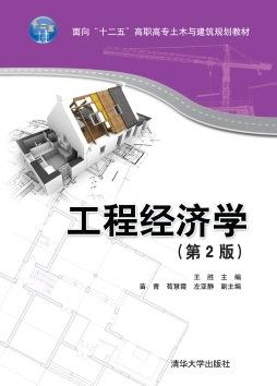 工程经济学(第2版) 王胜, 主编 清华大学出版社