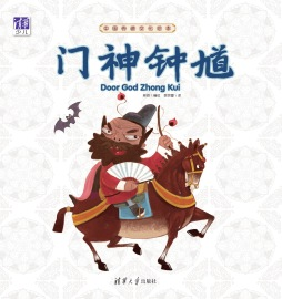 中国传统文化绘本:门神钟馗 林欣 编绘,李宗蓥译 清华大学出版社