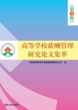高等学校薪酬管理研究论文集萃(第4辑) 中国高等教育学会薪酬管理研究分会 清华大学出版社