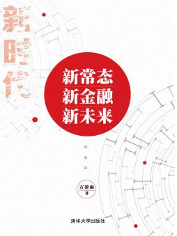 新常态·新金融·新未来 石建勋, 著 清华大学出版社