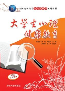 大学生心理健康教育 梁利苹, 徐颖, 刘洪均, 主编 清华大学出版社
