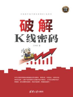 破解K线密码 任平安, 著 清华大学出版社