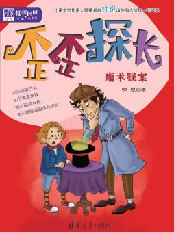 歪歪探长:魔术疑案 钟锐, 著 清华大学出版社