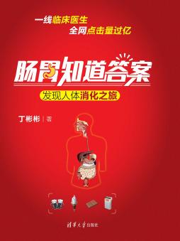 肠胃知道答案  发现人体消化之旅 丁彬彬, 著 清华大学出版社