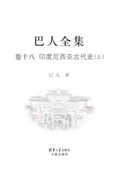 巴人文集18上 巴人 著 清华大学出版社