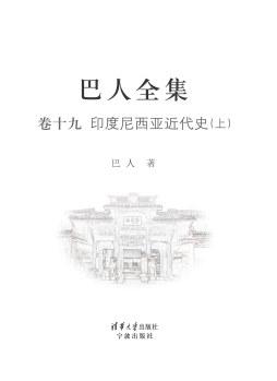 巴人文集19上 巴人 著 清华大学出版社