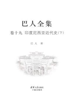 巴人文集19下 巴人 著 清华大学出版社