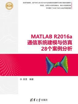 MATLAB R2016a 通信系统建模与仿真28个案例分析 邓奋发, 编著 清华大学出版社