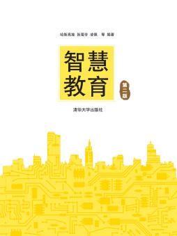 智慧教育(第二版) 哈斯高娃 张菊芳 凌佩 等 清华大学出版社