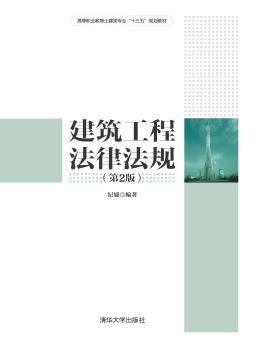 建筑工程法律法规(第2版) 纪婕, 编著 清华大学出版社