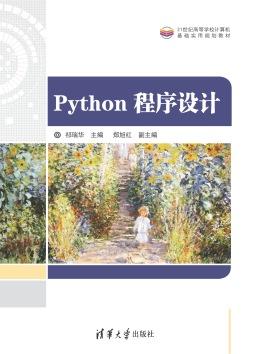 Python程序设计 祁瑞华   郑旭红 清华大学出版社