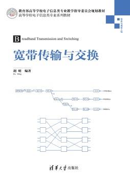 宽带传输与交换 胡明 著 清华大学出版社