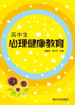高中生心理健康教育 彭跃红、贺小卫 清华大学出版社