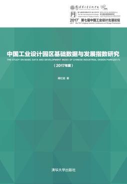 中国工业设计园区基础数据与发展指数研究.2017年度 蒋红斌, 著 清华大学出版社