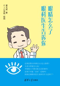 眼睛怎么了:眼科医生告诉你 翟长斌 清华大学出版社