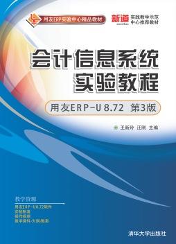 会计信息系统实验教程(用友ERP-U8.72 第3版)