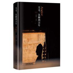 《吴哥,沉睡四百年》让亲王点赞作序的这本书是怎么写出来的?