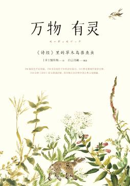 万物有灵:《诗经》里的草木鸟兽鱼虫 细井徇 编著 北京时代华文书局
