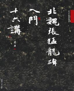 北魏张猛龙碑入门十六讲 萧华, 著 清华大学出版社