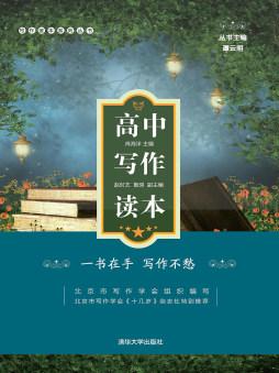 高中写作读本 肖海洋 清华大学出版社
