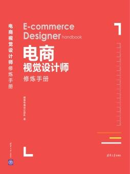 电商视觉设计师修炼手册 鲲驰电商设计团队, 著 清华大学出版社