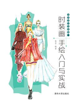 时装画手绘入门与实战 柴青, 编著 清华大学出版社