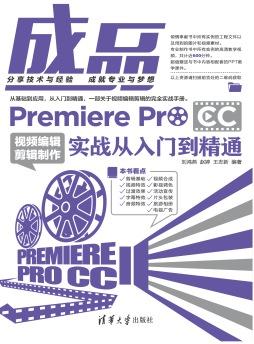成品——Premiere Pro CC视频编辑剪辑制作实战从入门到精通