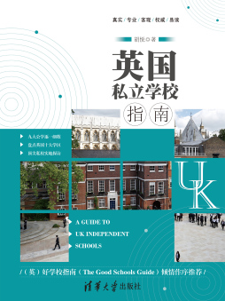英国私立学校指南 胡悦, 著 清华大学出版社