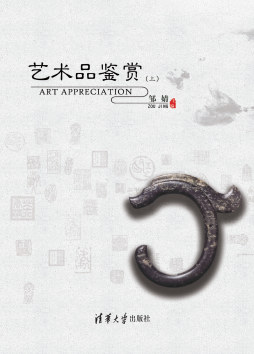 艺术品鉴赏(上)